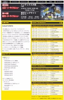 JNCC R1大阪大会と大阪モーターサイクルショー