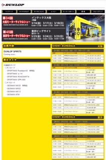 2018大阪モーターサイクルショー